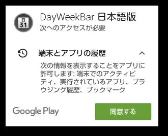 DayWeekBar01