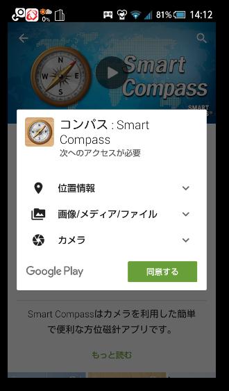 Smart Compass01