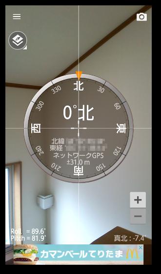 Smart Compass09
