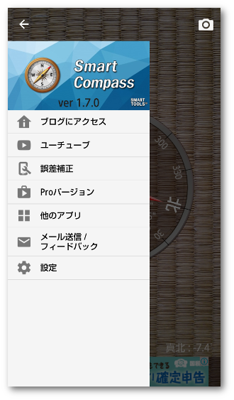 Smart Compass10