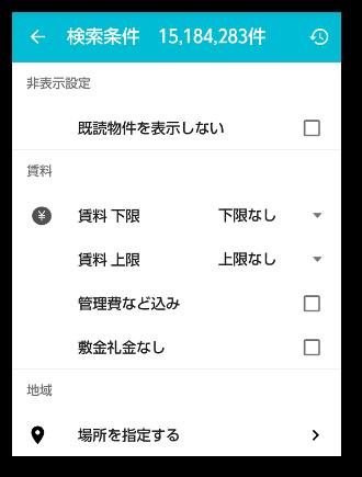 賃貸物件検索02