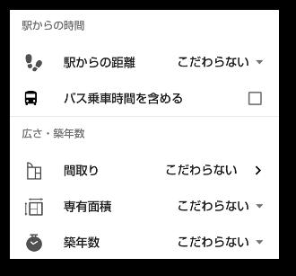 賃貸物件検索03
