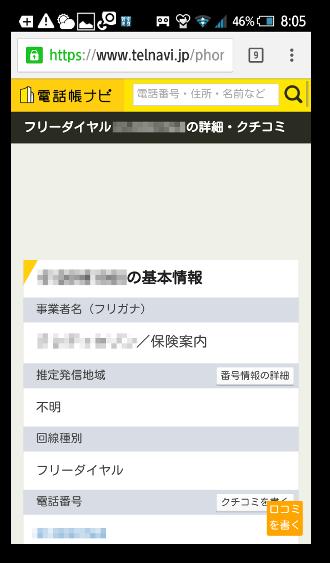 電話帳ナビ03