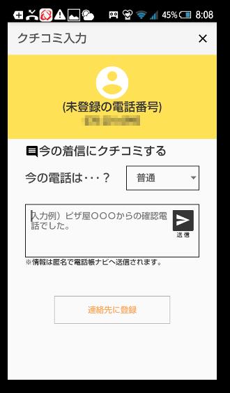 電話帳ナビ06