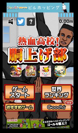 熱血高校!胴上げ部02