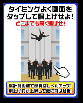 熱血高校!胴上げ部03