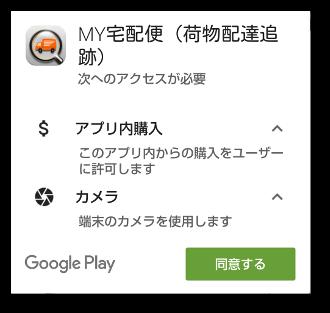 MY宅配便01