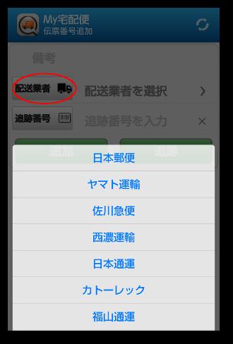 MY宅配便03-1
