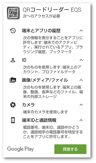 QRコードリーダー EQS01
