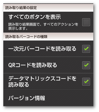 QRコードリーダー EQS06-2