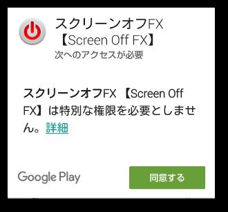 スクリーンオフFX01