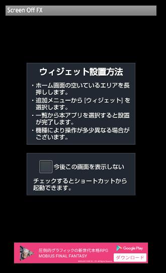 スクリーンオフFX02
