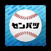 【センバツ2016】選抜高校野球(甲子園)情報アプリがオススメ!
