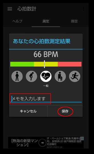 心拍数計04