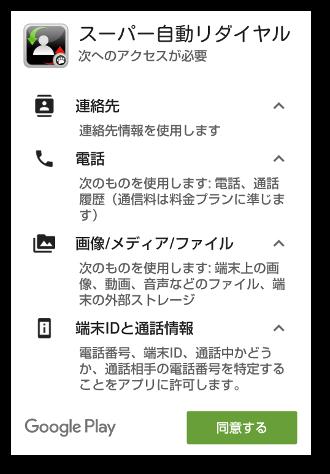 スーパー自動リダイヤル01