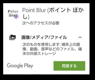 Point Blur01