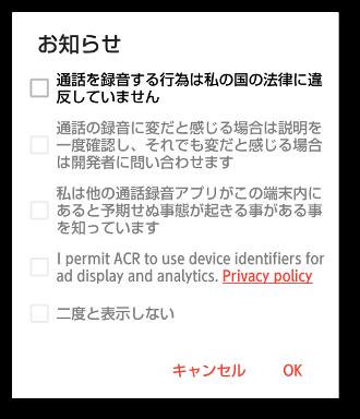 通話録音 - ACR02