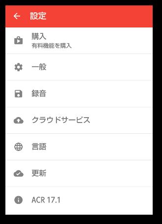 通話録音 - ACR07