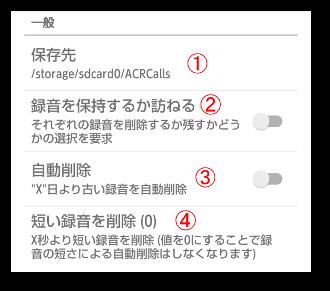 通話録音 - ACR09-1A