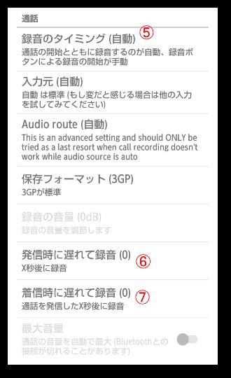 通話録音 - ACR09-2A