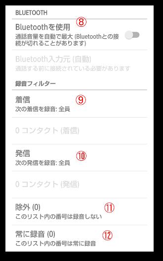 通話録音 - ACR09-3A