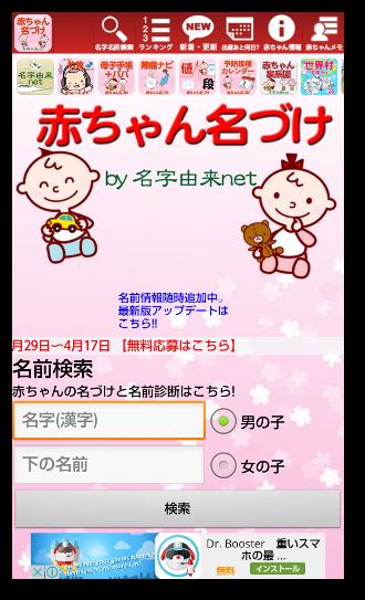 赤ちゃん名づけ02