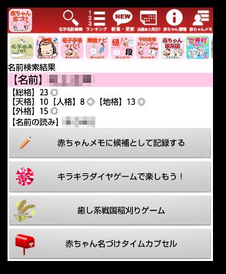 赤ちゃん名づけ03-2