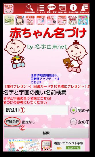 赤ちゃん名づけ04-1
