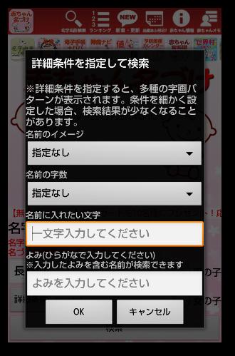 赤ちゃん名づけ04-3