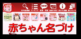 赤ちゃん名づけ04-9