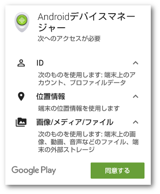 Androidデバイスマネージャー01