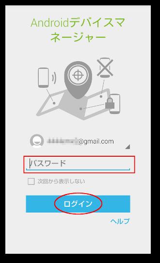 Androidデバイスマネージャー03