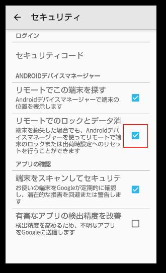 Androidデバイスマネージャー05
