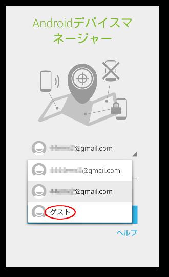 Androidデバイスマネージャー10