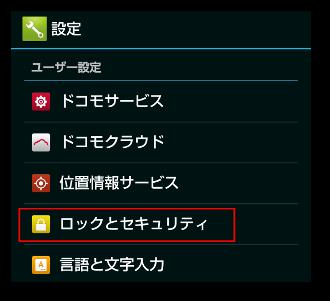 Androidデバイスマネージャー15-2