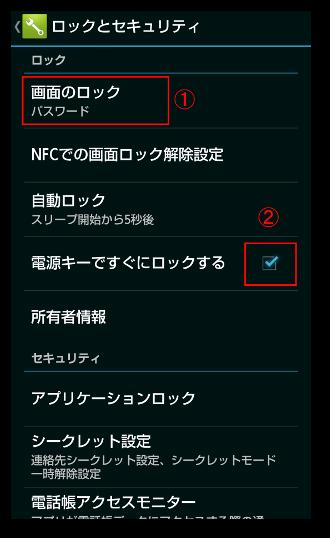 Androidデバイスマネージャー15-4