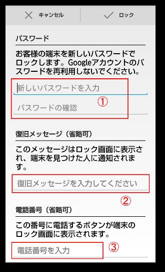 Androidデバイスマネージャー15