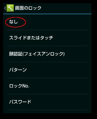 Androidデバイスマネージャー16