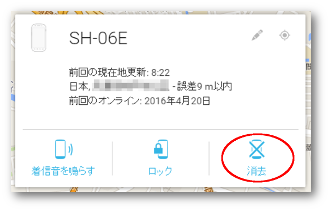 Androidデバイスマネージャーp03A-3