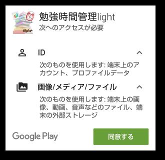 勉強時間管理light01