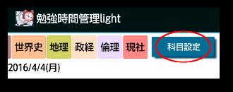 勉強時間管理light08