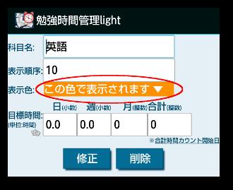勉強時間管理light12