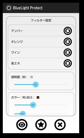 ブルーライトプロテクト02-1