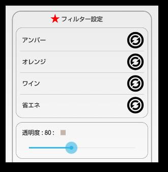 ブルーライトプロテクト10