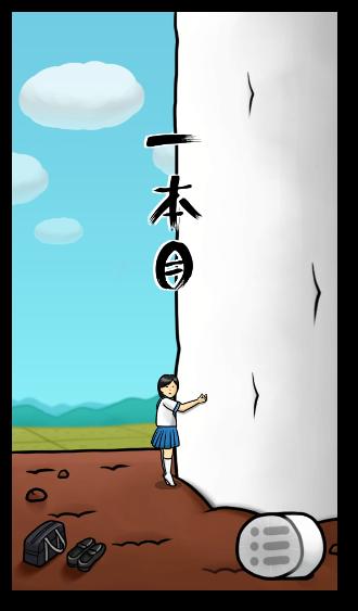 大根にしがみつく女子高生02