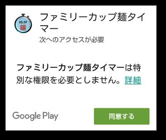 ファミリーカップ麺タイマー01
