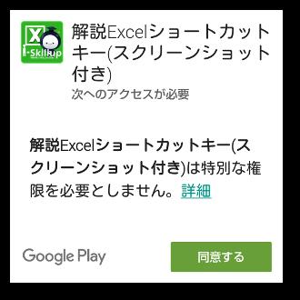 解説Excelショートカットキー01