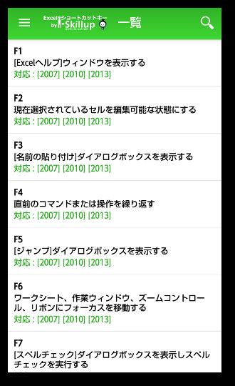 解説Excelショートカットキー02a