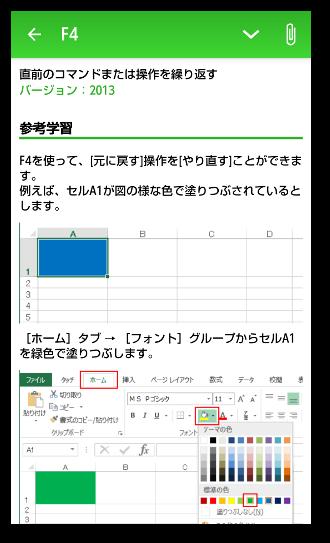 解説Excelショートカットキー03a