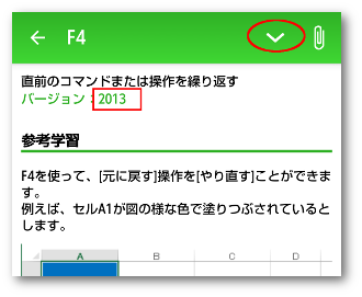 解説Excelショートカットキー03b